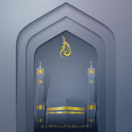 pilgrimage: Mosque door with kaaba haram mosque for Hajj Greeting