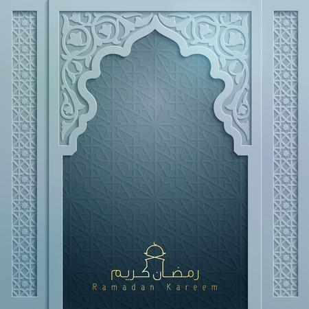 ラマダン カリームに挨拶するためアラビア語パターン飾りとモスクのドア