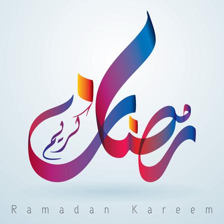 Arabic calligraphy Ramadan Kareem Vettoriali
