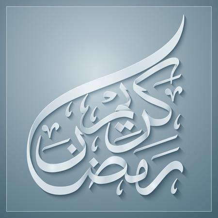 religious celebration: Ramadan Kareem arabic calligraphy mosque dome