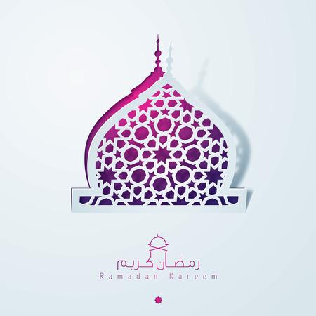 라마단 카림 인사말 배경 모스크 돔 및 아랍어 기하학적 패턴