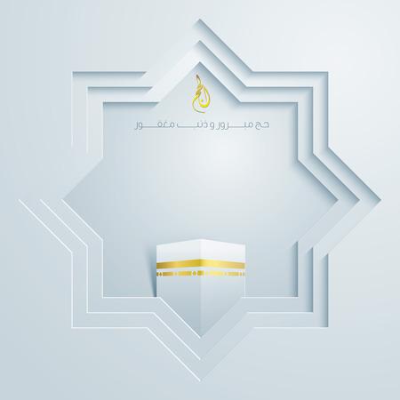 hajj: Islamic background for greeting hajj