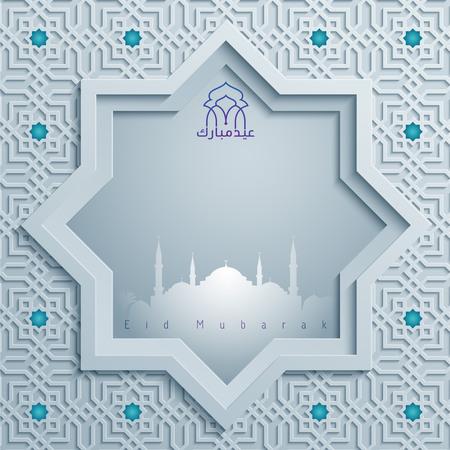 Islamic background for greeting Eid Mubarak