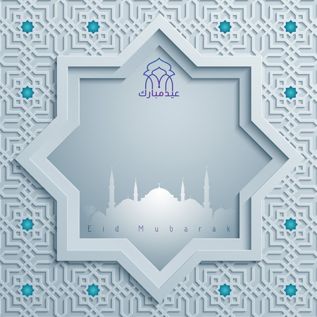 Islamic background for greeting Eid Mubarak
