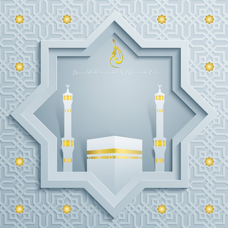 hajj: Islamic background with arabic pattern Kaaba and Haram mosque for Hajj greeting