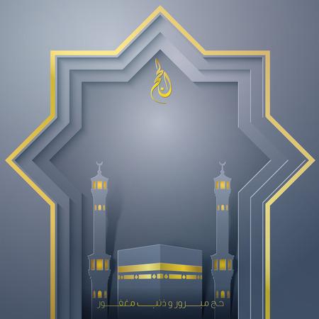 이슬람 배경 Haram 모스크와 kaaba에 대한 Hajj 일러스트
