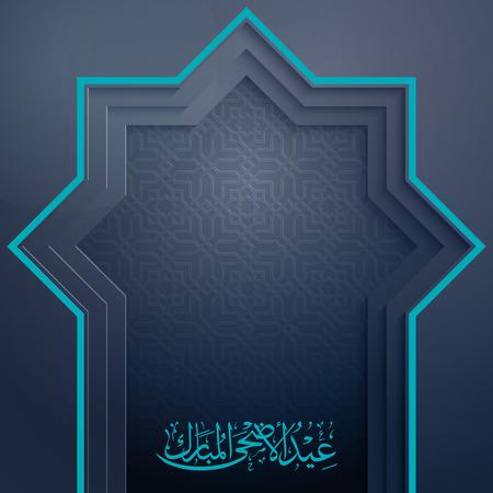 Eid Adha Mubarak greeting background