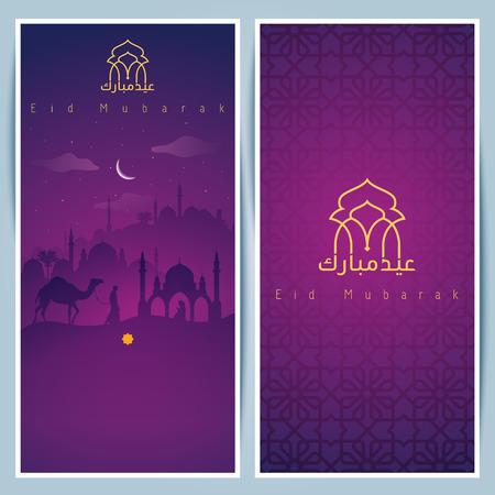 모스크와 이드 무바라크 아랍어 패턴 이슬람 인사말 카드 서식 파일