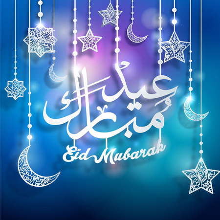 Eid Mubarak arabic calligraphy decorative Ilustracja