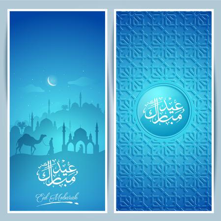 Eid 무바라크에 대한 이슬람 인사말 카드 서식 파일 및 아랍어 달필