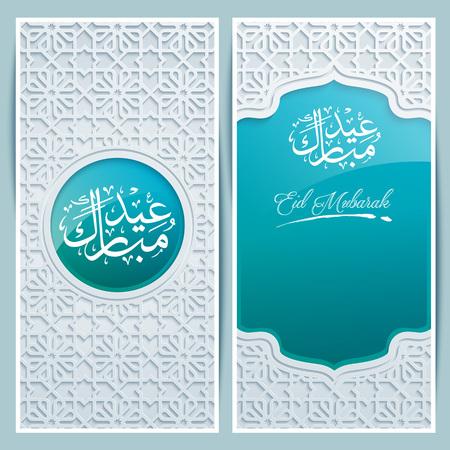 서예와 이드 무바라크 아랍어 패턴 이슬람 인사말 카드 배경