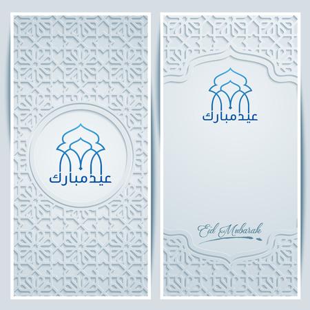 서예와 이드 무바라크 아랍어 패턴 이슬람 인사말 카드 서식 파일