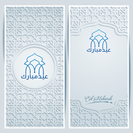 Islamic greeting card template with calligraphy and arabic pattern for Eid Mubarak