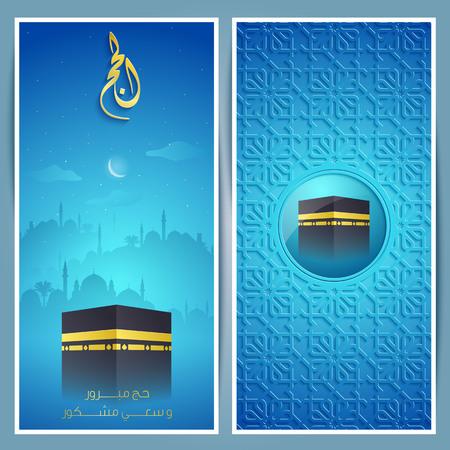 이슬람 인사말 카드 서식 파일을 사원 및 아랍어 달 필 kaaba Hajj
