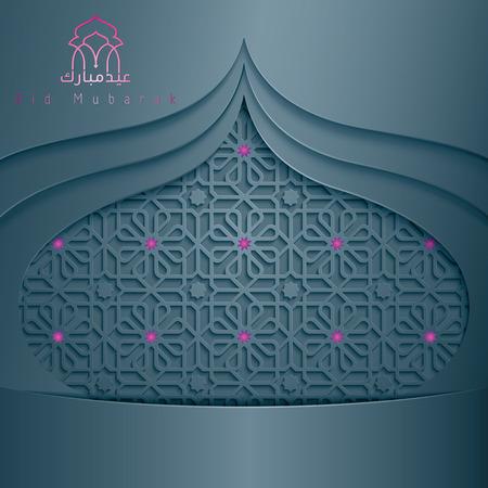 与阿拉伯样式和书法的清真寺圆顶招呼背景Eid穆巴拉克的