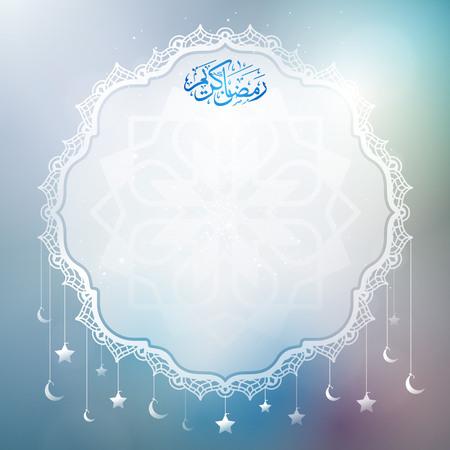 イスラムのお祝いラマダン カリームのグリーティング カード背景