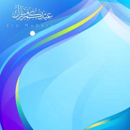 Zusammenfassung Hintergrund für Gruß Eid Mubarak Standard-Bild - 56570275
