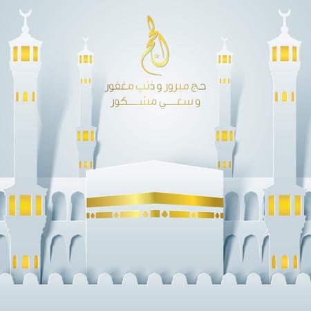 hajj: Hajj islamic mosque and kaaba with arabic calligraphy