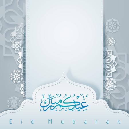 アラビア書道テキスト イードムバラクとイスラム挨拶背景