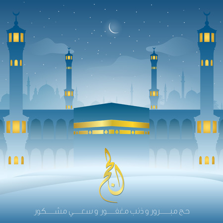 Hajj greeting moonshine mosque and kaaba silhouette Illustration
