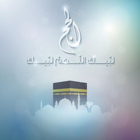バナーのメッカのカーバ神殿とモスク イードムバラク イスラム書道