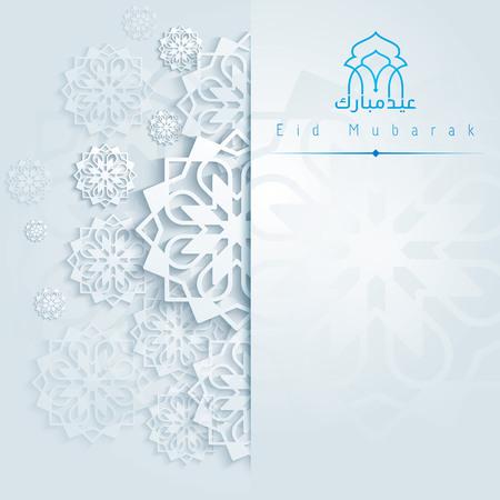 イードムバラク背景にアラビア語のテキスト、グリーティング カードお祝いの幾何学模様  イラスト・ベクター素材