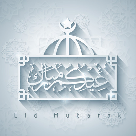 arabic background: eid mubarak arabic calligraphy and islamic pattern background Illustration