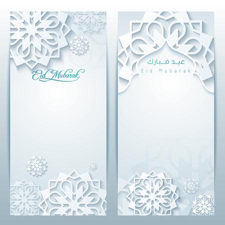 greeting card background: Eid mubarak greeting card background arabic pattern Illustration