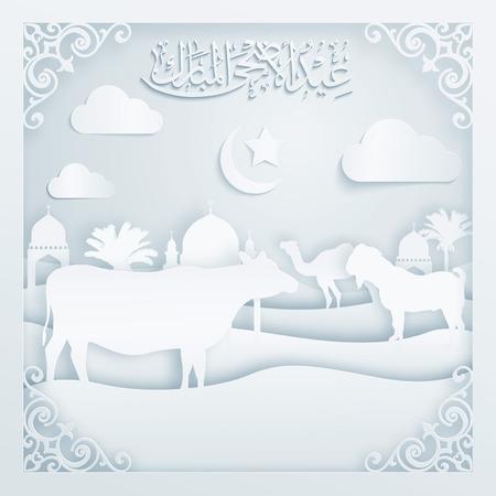 adha: Eid Adha Mubarak arabic calligraphy silhouette camel cow goat mosque on desert