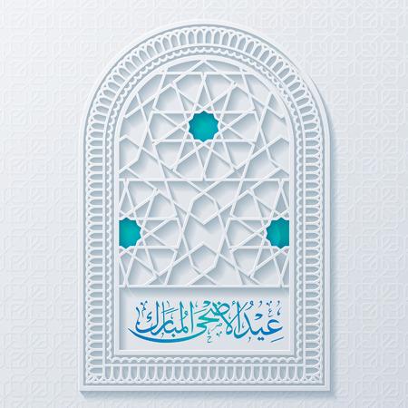 adha: eid adha mubarak arabic calligraphy with arabic patttern on mosque window