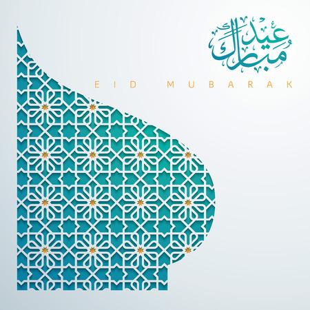 Eid Mubarak Arabic Calligraphy Pattern Mosque Dome Vectores