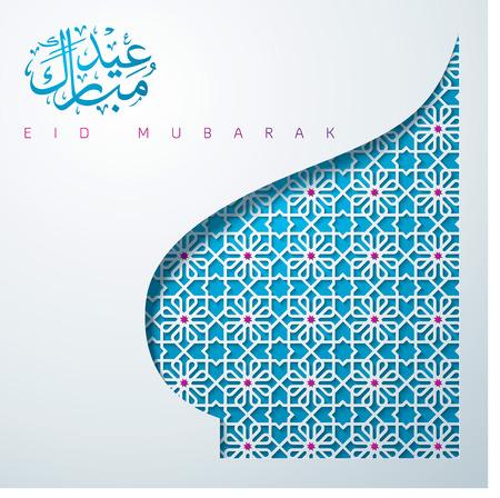 Eid 무바라크 서예 아랍어 패턴 모스크 돔