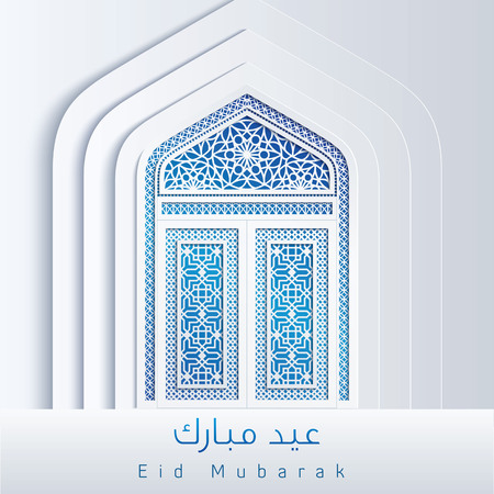 Eid Mubarak Calligraphy White Mosque Door Arabic Geometric Pattern