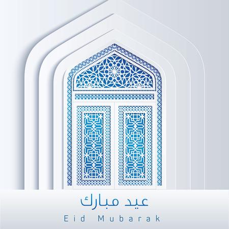 Eid Mubarak Calligraphy Witte moskee Deur Arabisch geometrisch patroon Stock Illustratie