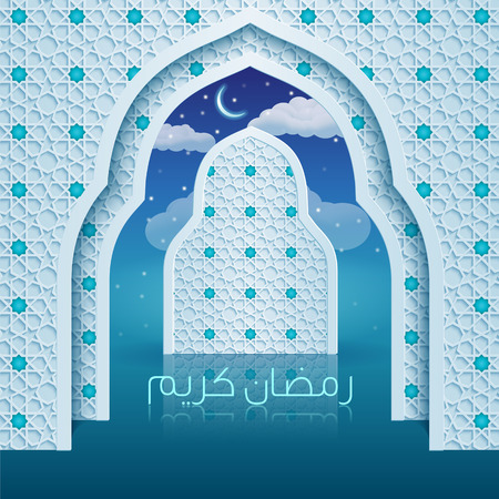 Ramadan Kareem Arabic Text Door Mosque Covered With Arabic Pattern