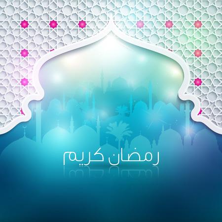 Mezquita Patrón Ramadan Kareem Caligrafía árabe Ventana Ilustración de vector