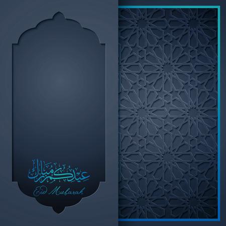 Eid 무바라크 인사말 카드 서식 스톡 콘텐츠 - 57004052