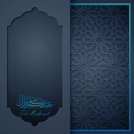 Eid Mubarak greeting card template