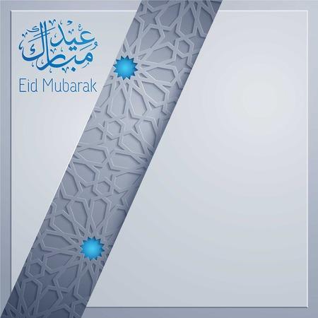 Eid Mubarak Background greeting card template Vettoriali