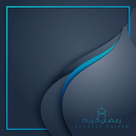 라마단 카림 이슬람 인사 배경