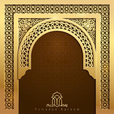 アラビア語のパターンでラマダン カリーム グリーティング バナー背景モスク ドア