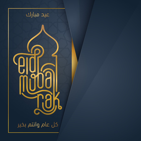 Beautiful typography Eid Mubarak islamic vector design greeting card and banner background