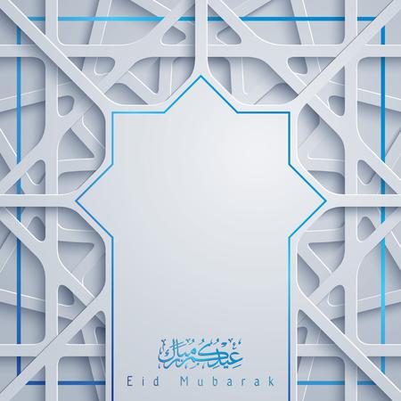 아랍어 기하학적 패턴을 가진 Eid Mubarak 인사 장