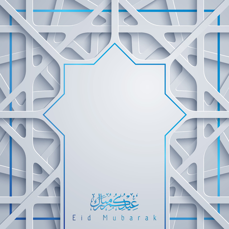 Eid Mubarak Grußkarte mit arabischem geometrischem Muster Standard-Bild - 62182680
