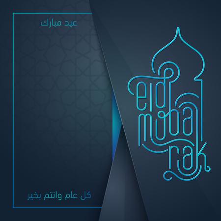 Eid 무바라크 이슬람 벡터 디자인 인사말 카드와 배너 배경