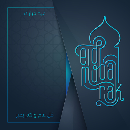 islamic: Eid Mubarak islamic vector design greeting card and banner background