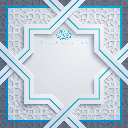 Eid Mubarak greeting card islamic banner background with arabic pattern