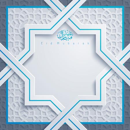 Eid Mubarak greeting card islamic banner background with arabic pattern