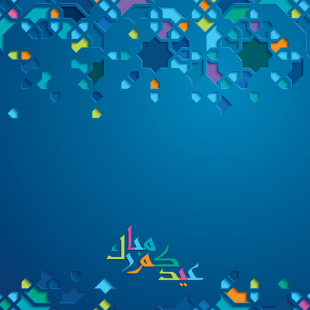 Eid Mubarak greeting card template, Islamic vector design