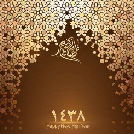 Islamic New hijri year 1438 vector greeting card template Illustration